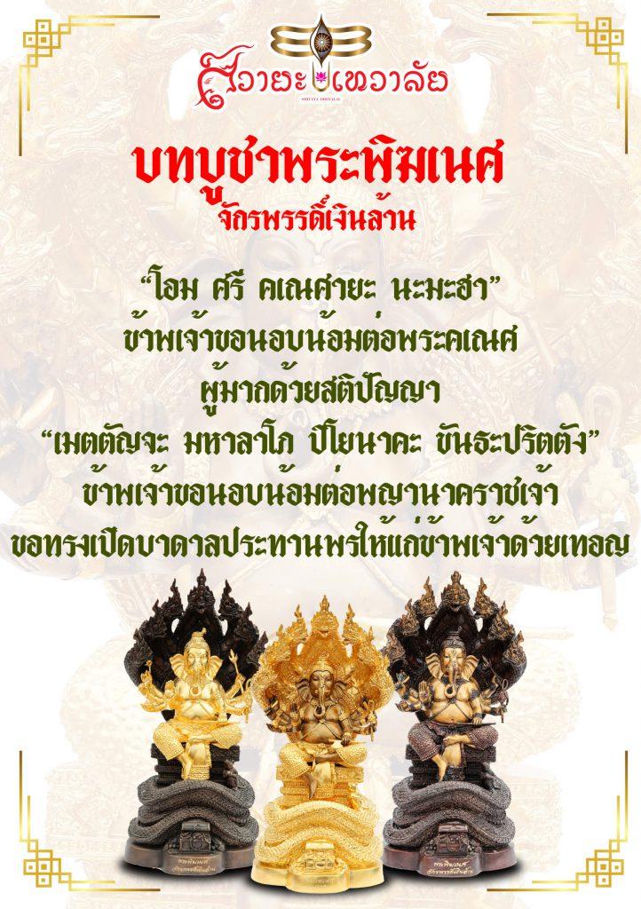 คาถา บทบูชา-พระพิฆเนศจักรพรรดิเงินล้าน